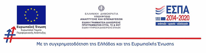 Αρτεσιανό Νερό Ανδανία - Επιχειρησιακό πρόγραμμα ΕΣΠΑ - Ευρωπαϊκό Ταμείο Περιφερειακής Ανάπτυξης