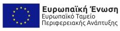 Ergopack - Αρτεσιανό Νερό Ανδανία - Επιχειρησιακό πρόγραμμα ΕΣΠΑ